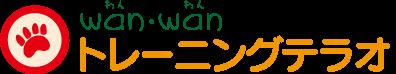 wanwanトレーニングテラオ |  ドッグトレーナー